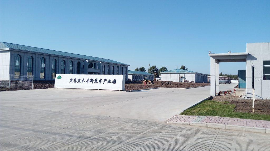 黑龙江伊春黑尊生物科技有限公司